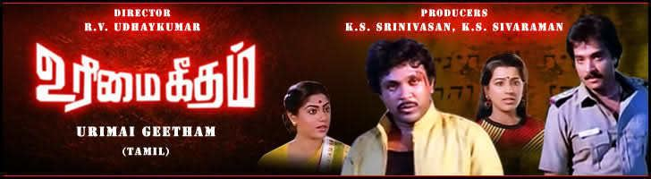 Urimai Geetham movie scenes Urimai Geetham Tamil Movie Watch Online for Free