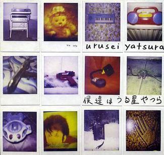 Urusei Yatsura (band) We Are Urusei Yatsura Wikipedia