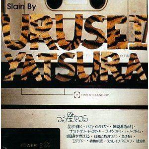Urusei Yatsura (band) Graham Kemp alltherecordsihear