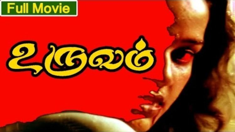 Uruvam Tamil Full Movie Uruvam Horror Movie Ft Mohan Pallavi