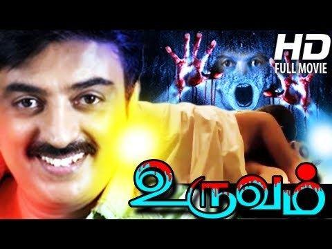 Uruvam Tamil Full Movie New Releases Uruvam MohanPallavi Tamil Movies