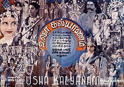 Usha Kalyanam Usha Kalyanam Wikipedia