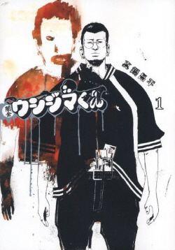 Ushijima the Loan Shark movie poster