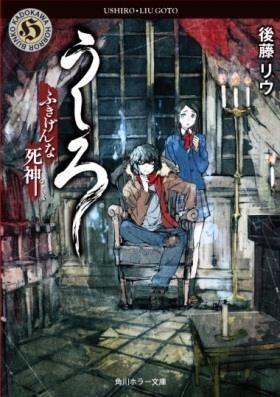 Ushiro Level539s Ushiro returns as novel series Gematsu