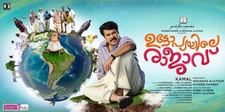 Utopiayile Rajavu Utopiayile Rajavu malayalam film latest lyrics