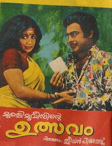Utsavam (film) movie poster