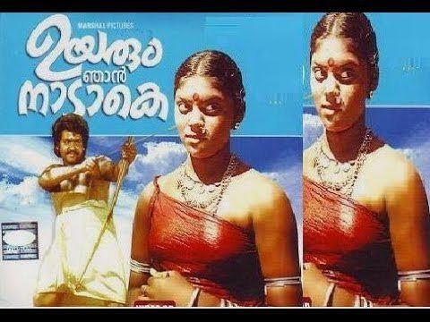 Uyarum Njan Nadake Uyarum Njan Nadake 1985 Full Malayalam Movie I Mohanlal YouTube