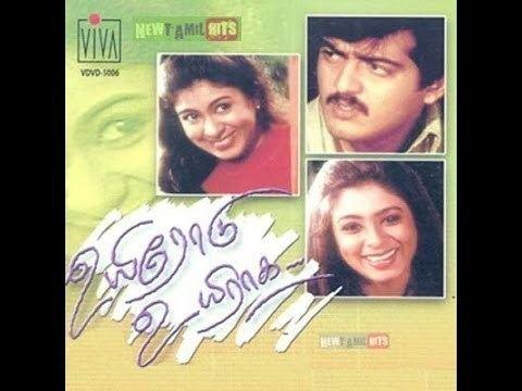 Uyirodu Uyiraga movie scenes  Uyirodu Uyiraga Full Movie Ajith Kumar Richa Ahuja Tamil Matinee