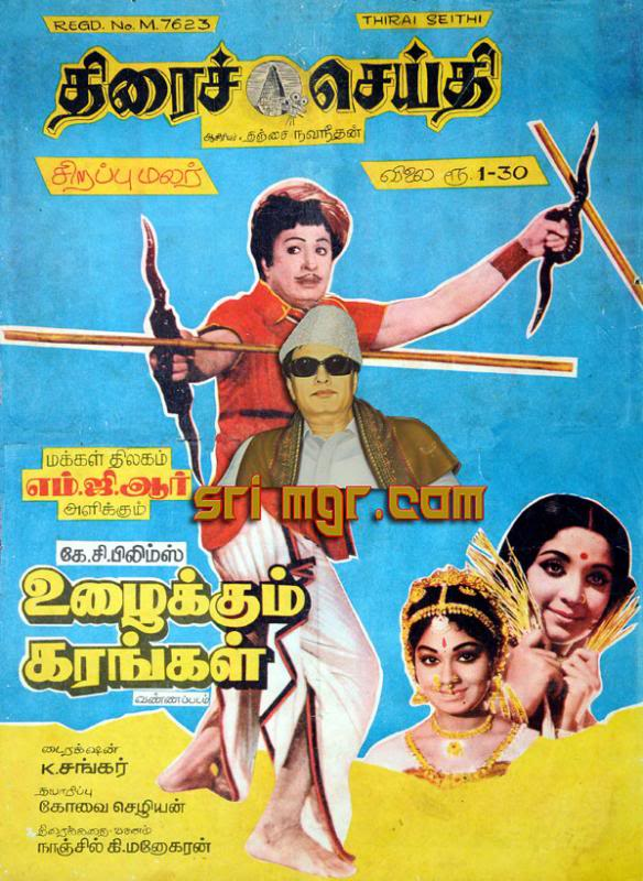 Uzhaikkum Karangal Uzhaikkum Karangal Full Movie Download TamilRockers Uzhaikkum