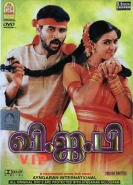 VIP (1997 film) movie poster