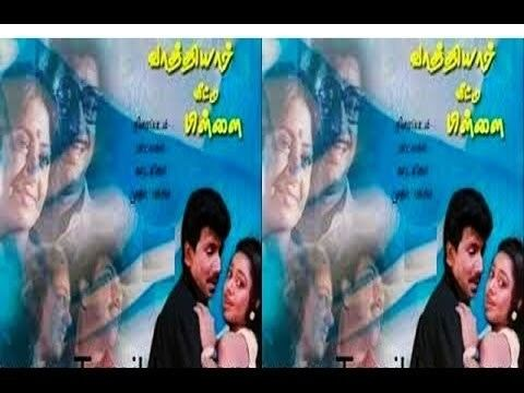 Vaathiyaar Veettu Pillai Vaathiyaar Veettu Pillai Full Tamil Movie Sathyaraj Shobana