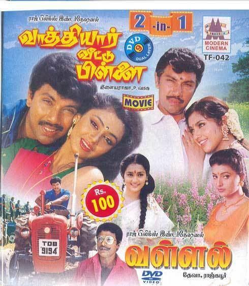 Vaathiyaar Veettu Pillai Vaathiyar veettu pillai Vallal DVD