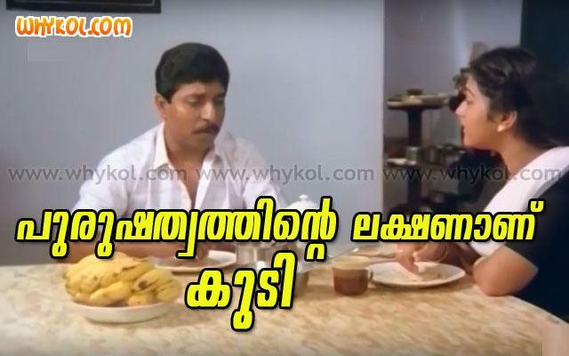 Vadakkunokkiyantram Malayalam funny film quote from Vadakkunokkiyantram