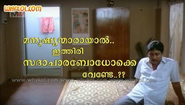 Vadakkunokkiyantram malayalam movie vadakkunokkiyanthram dialogues WhyKol