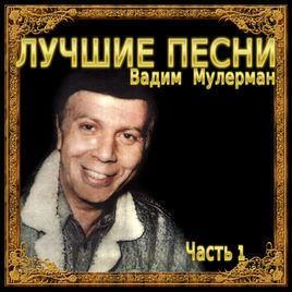 Vadim Mulerman Best Songs Pt 1 by Vadim Mulerman on Apple Music