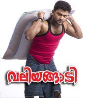 Valiyangadi movie poster