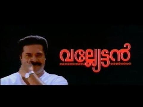Valliettan Valyettan Malayalam Full Movie YouTube