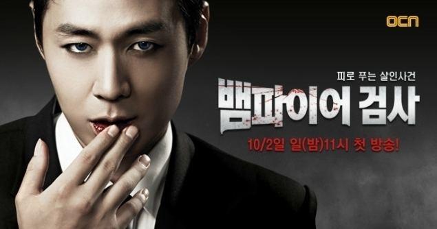 Vampire Prosecutor Vampire Prosecutor 1 2011 SumGyeoJin Gem