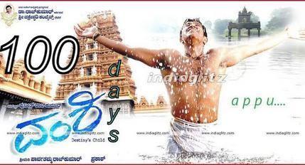 Vamshi (film) movie poster
