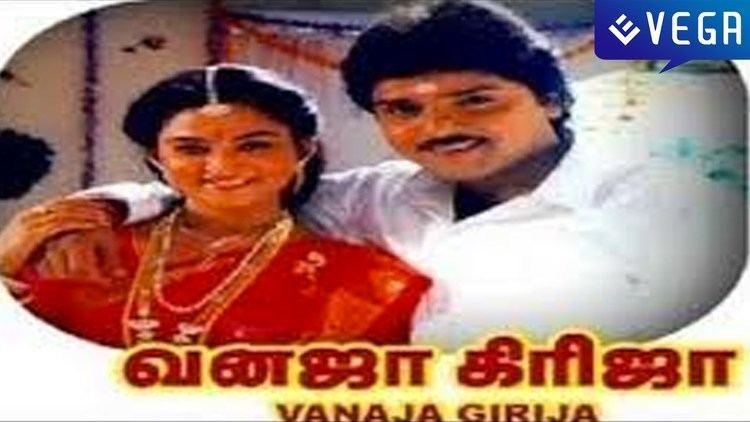 Vanaja Girija Vanaja Girija Tamil Full Movie Ramki Khushboo Mohini YouTube