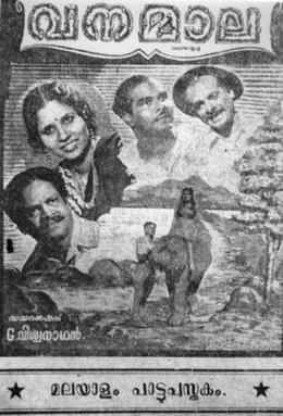 Vanamala movie poster