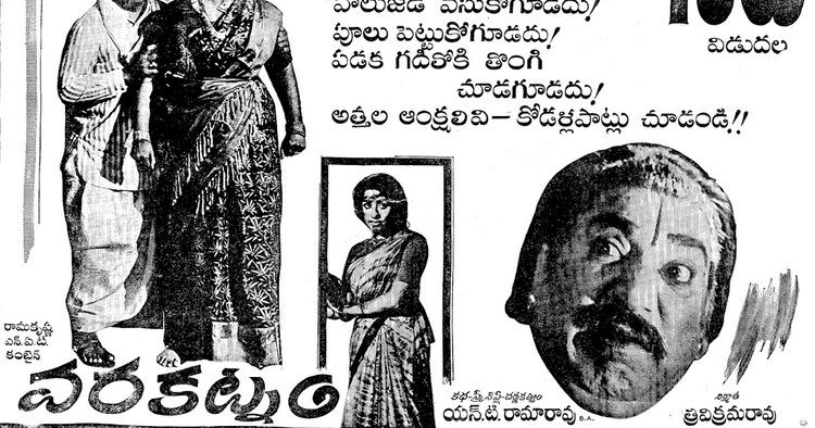 Varakatnam Varakatnam 1969