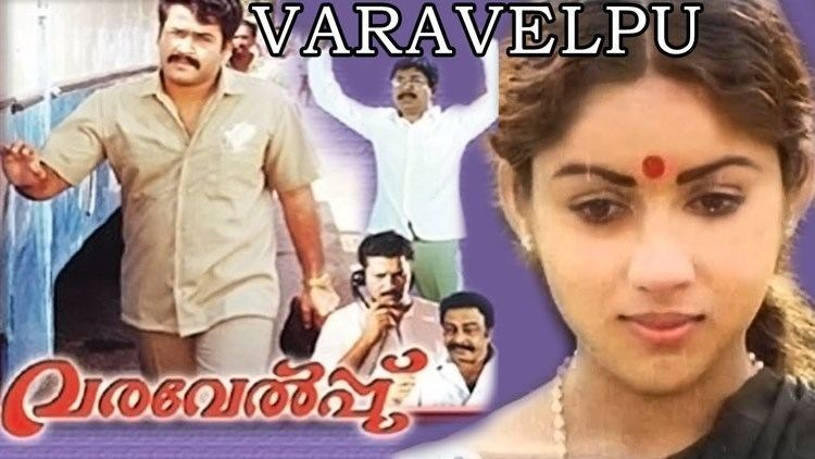 Varavelpu Varavelpu Malayalam Full Movie HD Mohanlal Revathi Innocent