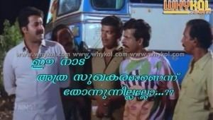 Varavelpu 1000 Malayalam Movie Comedy Dialogues