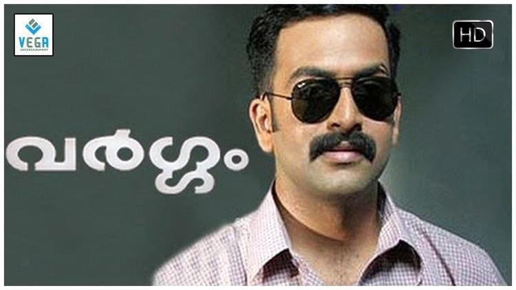 Vargam Vargam Malayalam Full Movie Prithviraj Sukumaran Renuka Menon