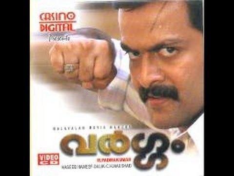 Vargam Vargam 2006 Full Malayalam Movie 2 YouTube