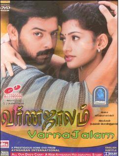Varnajalam movie poster