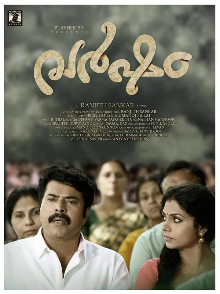 Varsham (2014 film) Thoughts on Mammootty and Varsham mad about moviez