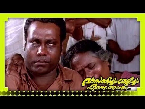Vasanthiyum Lakshmiyum Pinne Njaanum Malayalam Full Movie Vasanthiyum Lakshmiyum Pinne Njanum Part 19