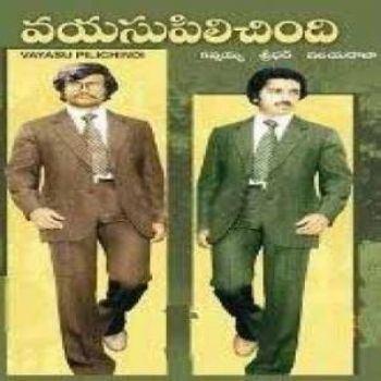 Vayasu Pilichindi Vayasu Pilichindi 1978 Ilaiyaraaja Listen to Vayasu Pilichindi