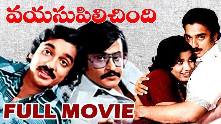 Vayasu Pilichindi Vayasu Pilichindi Telugu Full Movie Kamal Hassan Rajnikanth