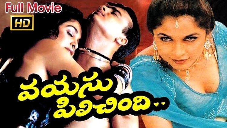 Vayasu Pilichindi Vayasu Pilichindi Full Length Telugu Movie Ramya Krishna Sunil