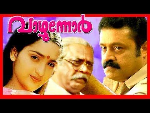 Vazhunnor Malayalam Super Hit Full Movie Vazhunnor Suresh Gopi YouTube
