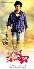 Veedu Theda movie poster