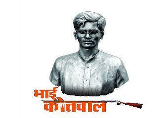 Veer Bhai Kotwal marathimovieworldcomimageshutatmabhaikotwaljpg