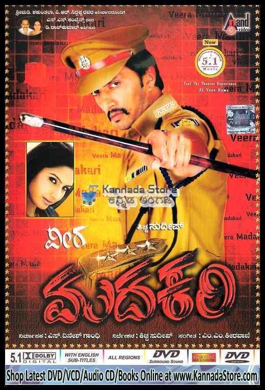 Veera Madakari Veera Madakari 2009 DD 51 DVD Kannada Store Kannada DVD Buy DVD