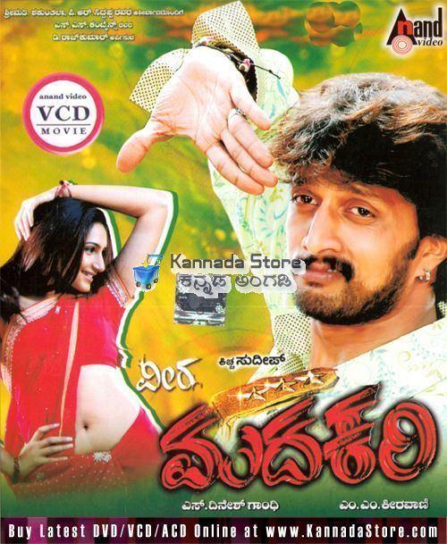 Veera Madakari Veera Madakari 2009 Video CD Kannada Store Kannada Video CD Buy