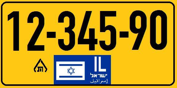 Israel Flag Jewish Israeli Embossed Metal License Plate