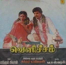 Velicham movie poster