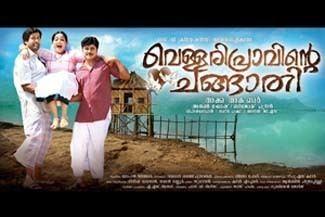 Vellaripravinte Changathi movie poster
