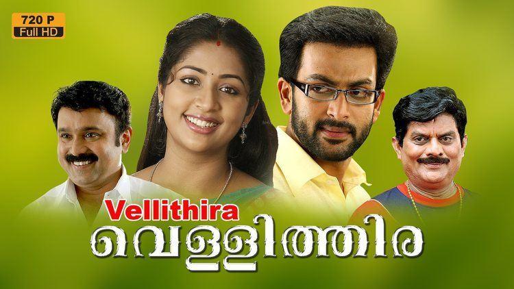 Vellithira (2003 film) Vellithira Malayalam full movie Latest upload 2016 Romantic