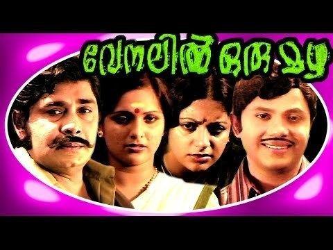 Venalil Oru Mazha | Malayalam Full Movie | Jayan , Madhu & Sreevidhya |  Family Entertainment Movie - YouTube