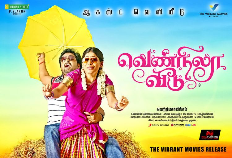 Vennila Veedu Vennila Veedu Tamil Movie Gallery Picture Movie wallpaper Photos