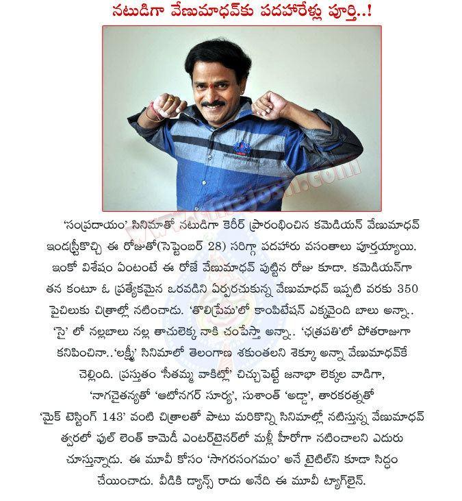 Venu Madhav (actor) venu madhavvenu madhav birthdayactor venu madhav movies