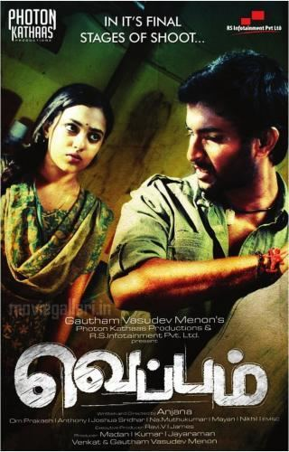 Veppam Veppam Mp3 Songs Free Download Veppam Full Mp3 Songs Veppam Mp3