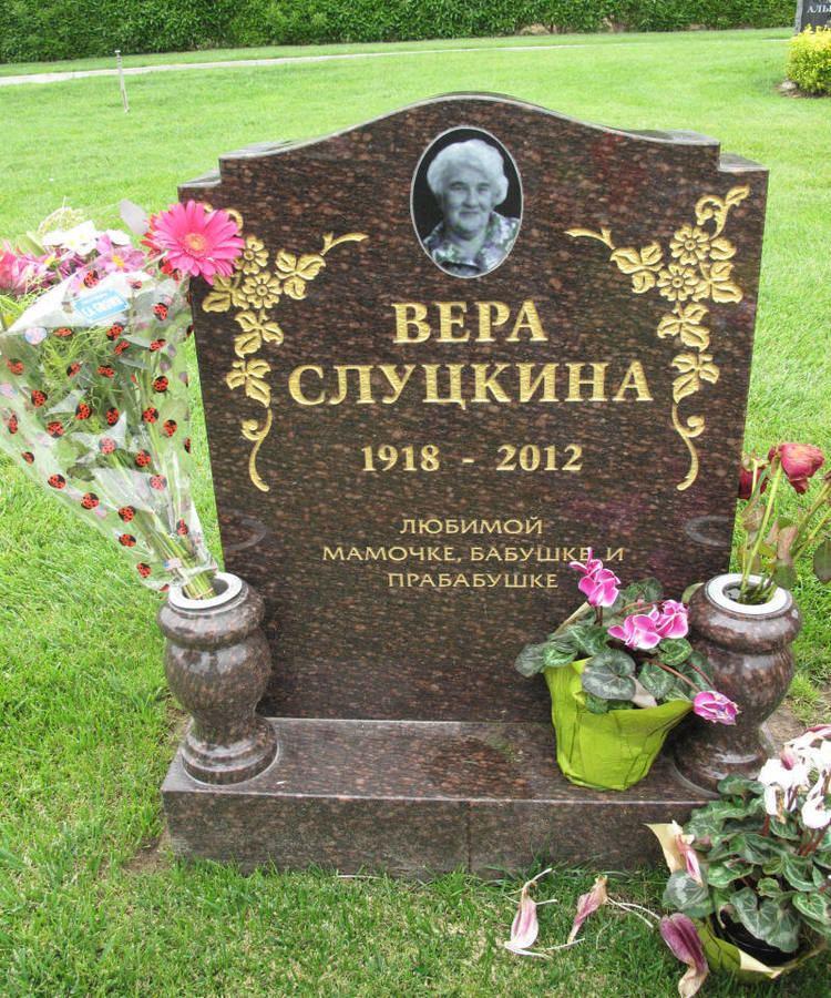 Vera Slutskaya Vera Slutskaya 1918 2012 Find A Grave Memorial